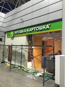 fasadnaya-vyveska-svetovaya