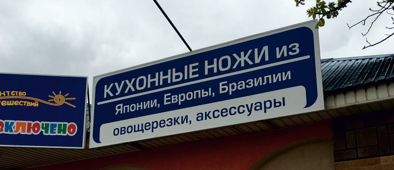 shhitovaya-reklama-podsvetka-prozhektorami