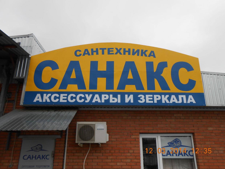 shhitovaya-vyveska-i-applikatsiya