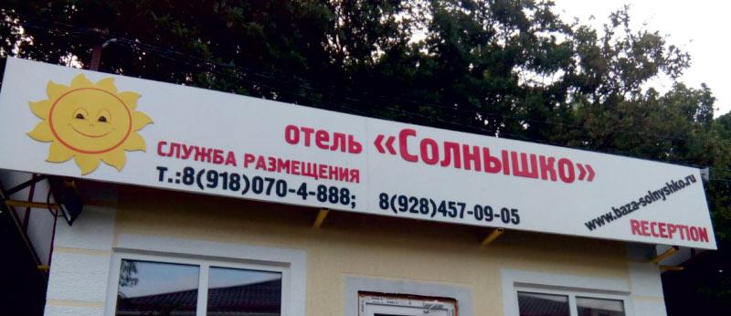 shhitovaya-vyveska-s-akrilovymi-nakladnymi-bukvami