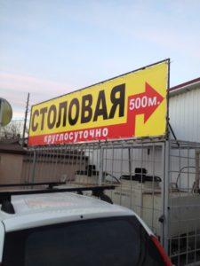 reklamnyj-shhit-banner-na-met-karkase-2