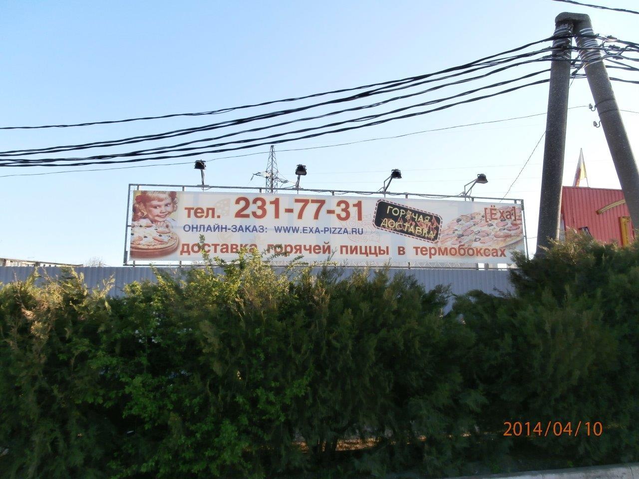 reklamnyj-shhit-banner-na-met-karkase