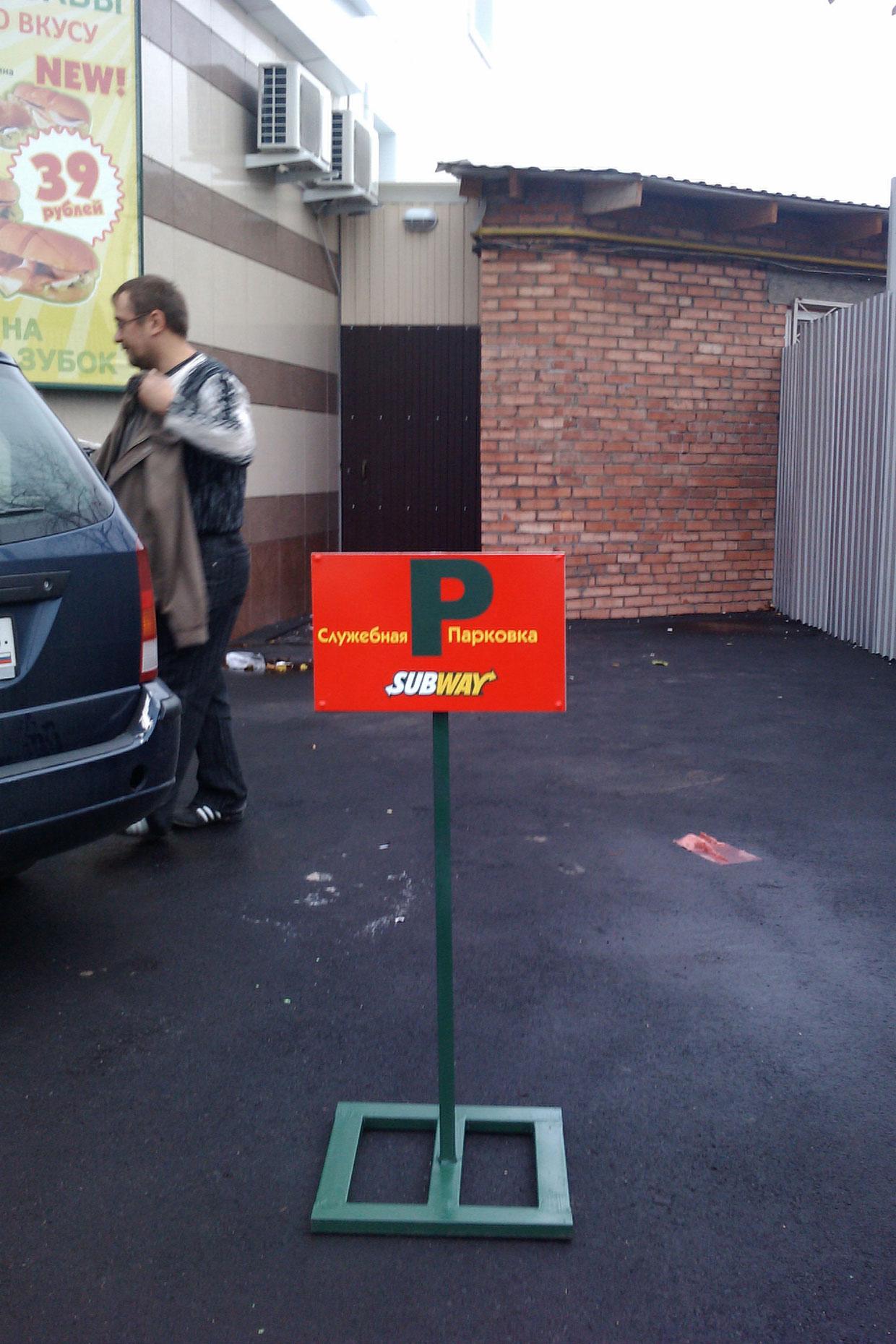 stojka-dlya-parkovki
