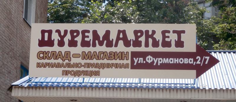 Fasadnaya-shhitovaya-vyveska-1
