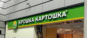 Fasadnaya-vyveska-svetovaya-1-e1482855208939