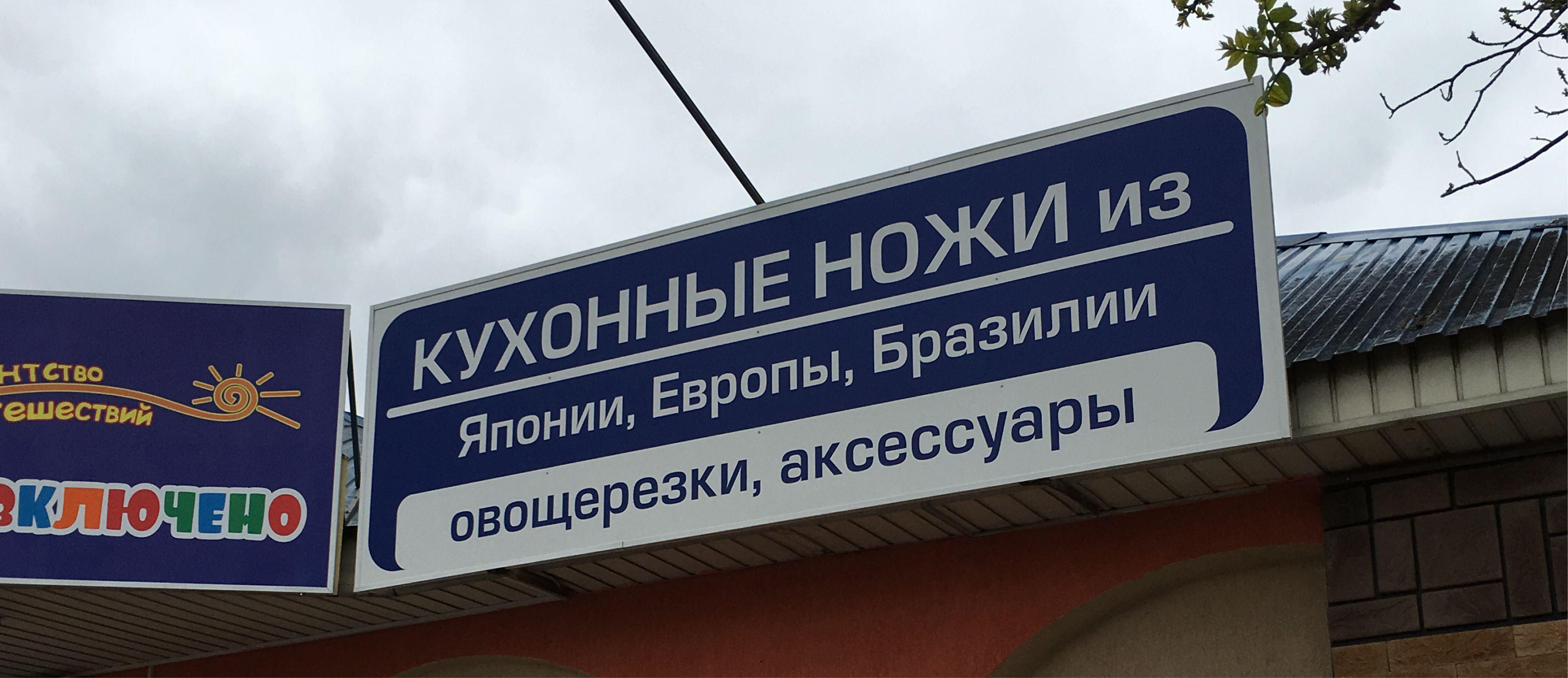 SHHitovaya-reklama.Podsvetka-prozhektorami-2-e1481637028167