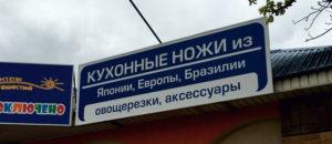 SHHitovaya-reklama.Podsvetka-prozhektorami-3-e1481636344812